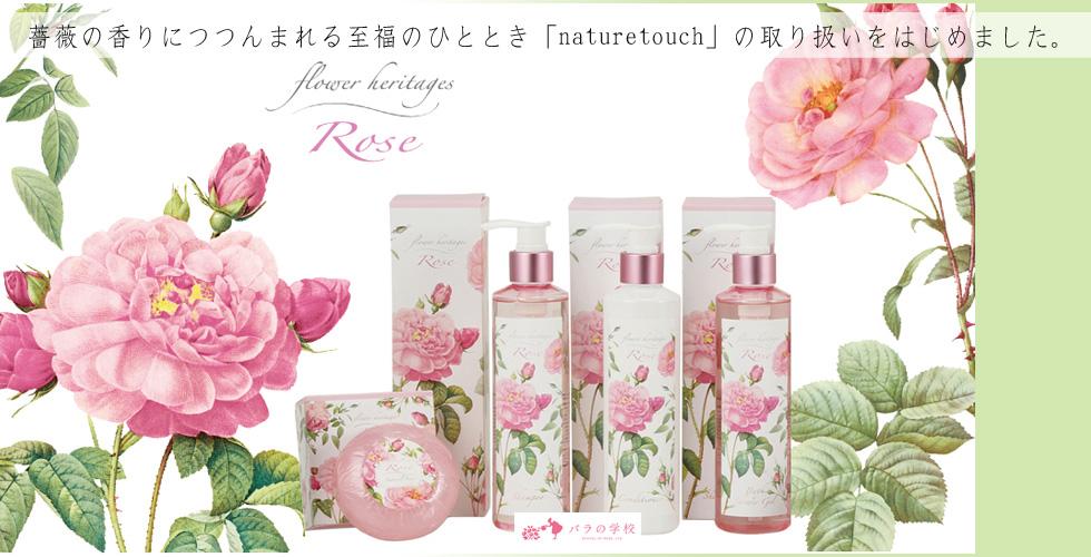 オーガニックローズ薔薇の化粧品