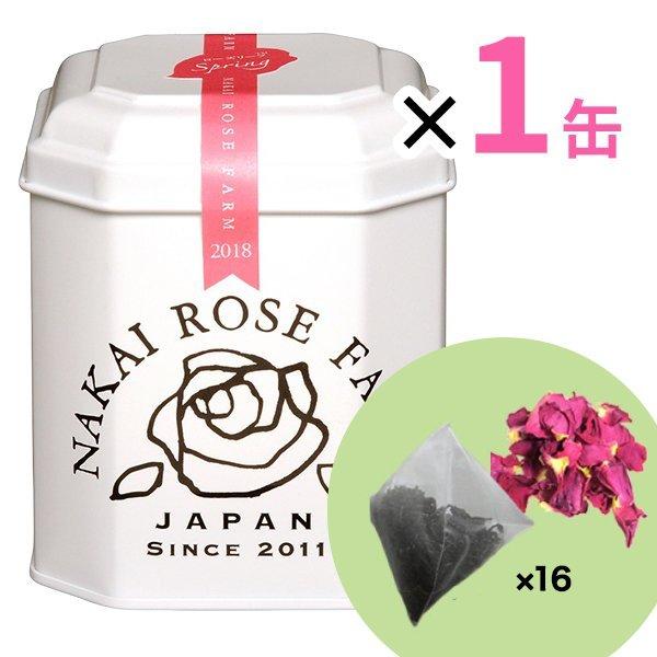 画像1: ローズリーフ缶20包 (1)